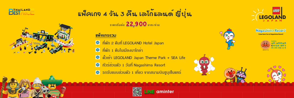 4D3N LEGOLAND Japan Package